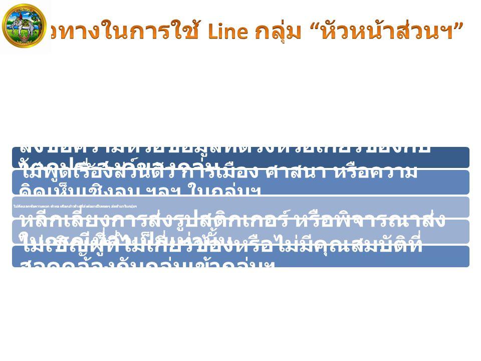 ชื่อกลุ่ม : หัวหน้าส่วนราชการจังหวัดตาก ID Line : TAKGOVOFFICEREmail : datatak@hotmail.co.th เบอร์โทรศัพท์ : 08-3085-5472