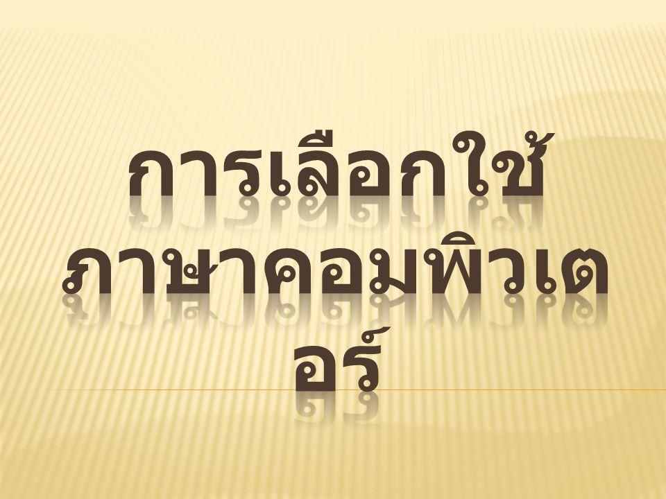  เนื่องจากในปัจจุบันทุกๆ ปีจะมี ภาษาคอมพิวเตอร์เกิดขึ้นมากมาย และ ภาษาต่างๆ จะมีจุดดีและจุดด้อย แตกต่างกันไป ผู้ใช้จึงจําเป็นต้องทําการ คัดเลือกภาษาที่จะนํามาใช้งานอย่าง ระมัดระวัง เนื่องจากเมื่อศึกษาและ พัฒนาซอฟต์แวร์ด้วยภาษาใดภาษาหนึ่ง แล้ว การเปลี่ยนไปใช้ภาษาอื่นใน ภายหลังจะเป็นเรื่องที่ยากลําบากอย่าง ยิ่ง