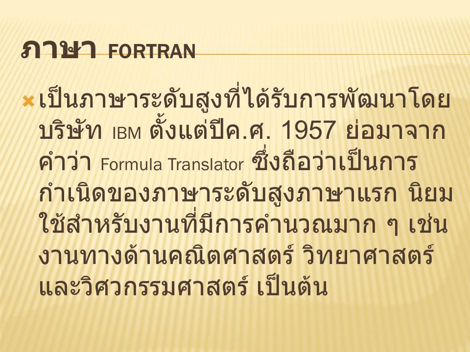 ภาษา FORTRAN  เป็นภาษาระดับสูงที่ได้รับการพัฒนาโดย บริษัท IBM ตั้งแต่ปีค.