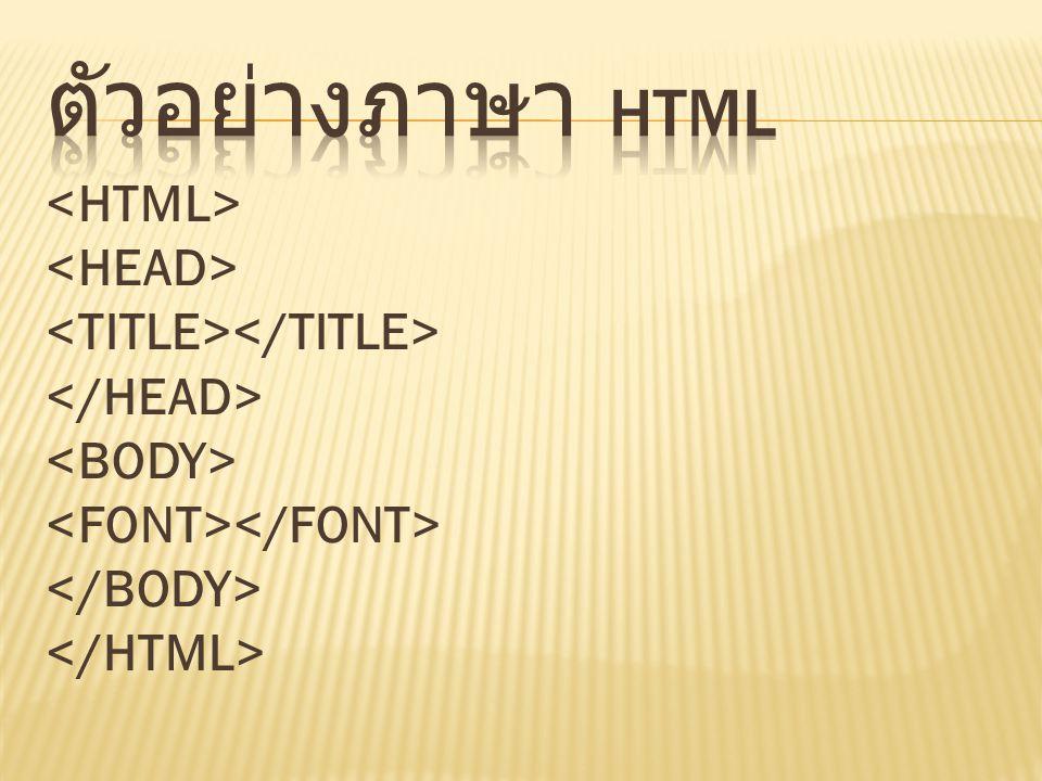 1.ภาษา HTML มีไว้เพื่ออะไร 2. ภาษา C เกิดขึ้นครั้งแรกปีใดและใคร เป็นคนสร้าง 3.