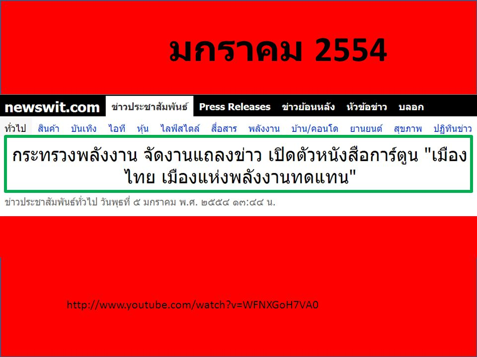 http://www.youtube.com/watch?v=WFNXGoH7VA0 มกราคม 2554
