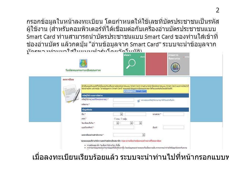 กรอกข้อมูลในหน้าลงทะเบียน โดยกำหนดให้ใช้เลขที่บัตรประชาชนเป็นรหัส ผู้ใช้งาน ( สำหรับคอมพิวเตอร์ที่ได้เชื่อมต่อกับเครื่องอ่านบัตรประชาชนแบบ Smart Card