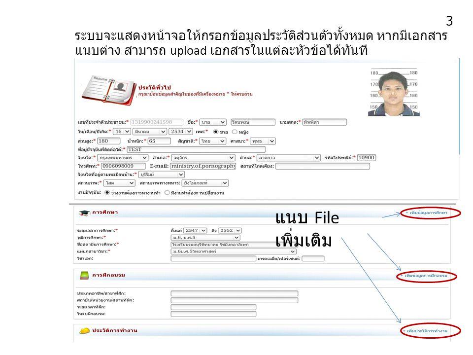 ระบบจะแสดงหน้าจอให้กรอกข้อมูลประวัติส่วนตัวทั้งหมด หากมีเอกสาร แนบต่าง สามารถ upload เอกสารในแต่ละหัวข้อได้ทันที แนบ File เพิ่มเติม 3