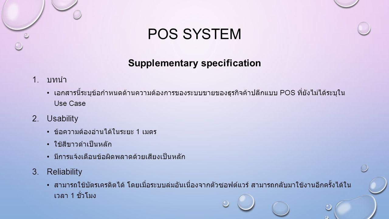 POS SYSTEM Supplementary specification 1. บทนำ เอกสารนี้ระบุข้อกำหนดด้านความต้องการของระบบขายของธุรกิจค้าปลีกแบบ POS ที่ยังไม่ได้ระบุใน Use Case 2.Usa