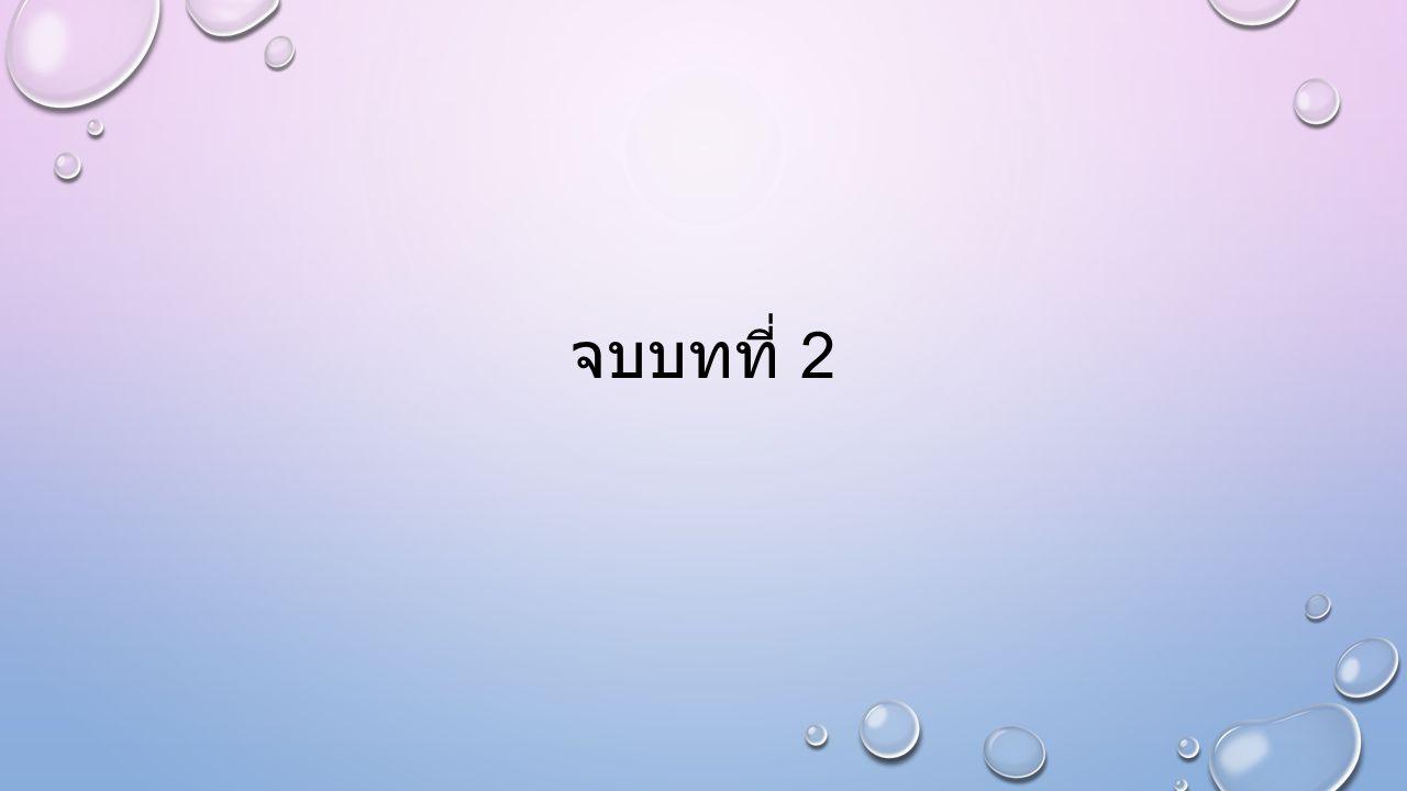 จบบทที่ 2