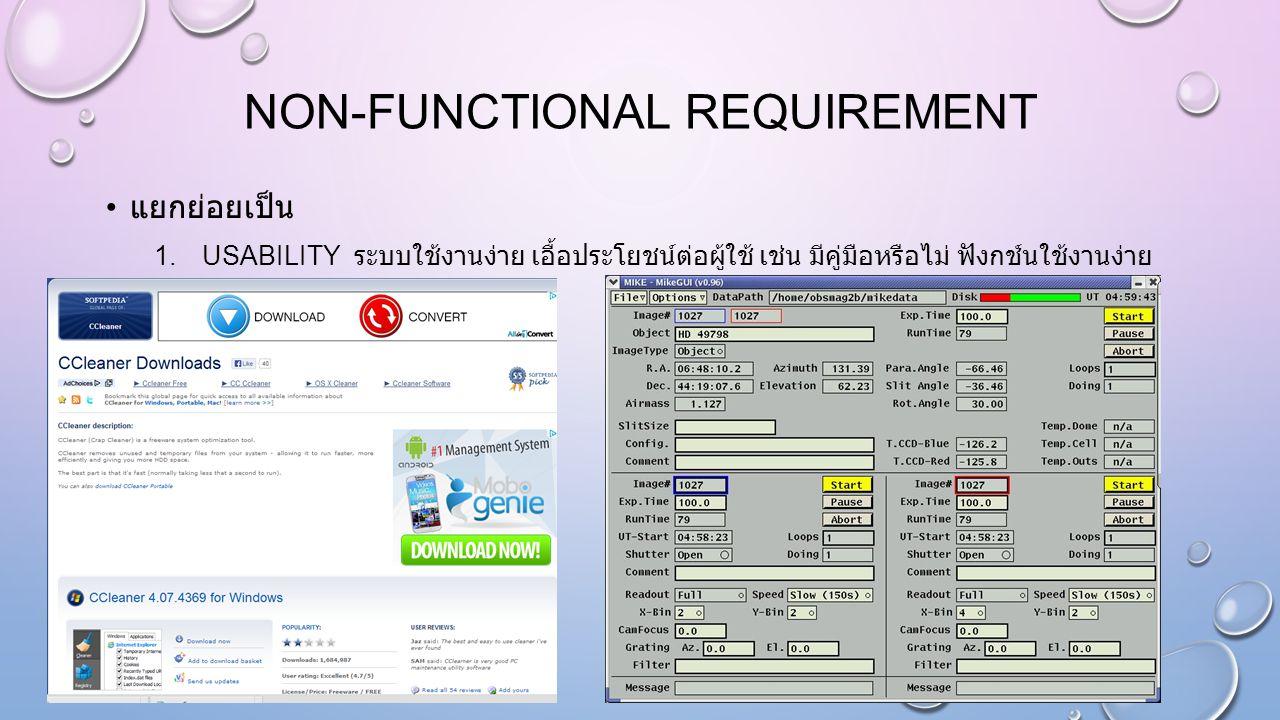 NON-FUNCTIONAL REQUIREMENT แยกย่อยเป็น 1.USABILITY ระบบใช้งานง่าย เอื้อประโยชน์ต่อผู้ใช้ เช่น มีคู่มือหรือไม่ ฟังกช์นใช้งานง่าย หรือไม่