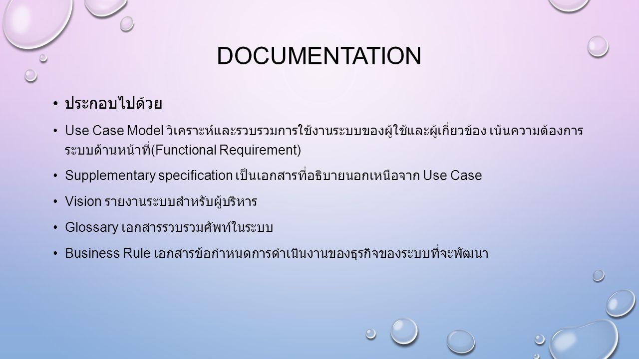 DOCUMENTATION ประกอบไปด้วย Use Case Model วิเคราะห์และรวบรวมการใช้งานระบบของผู้ใช้และผู้เกี่ยวข้อง เน้นความต้องการ ระบบด้านหน้าที่ (Functional Require