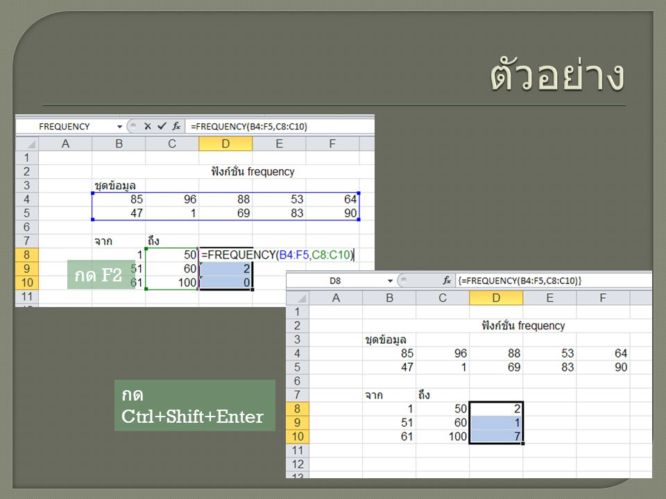 กด F2 กด Ctrl+Shift+Enter