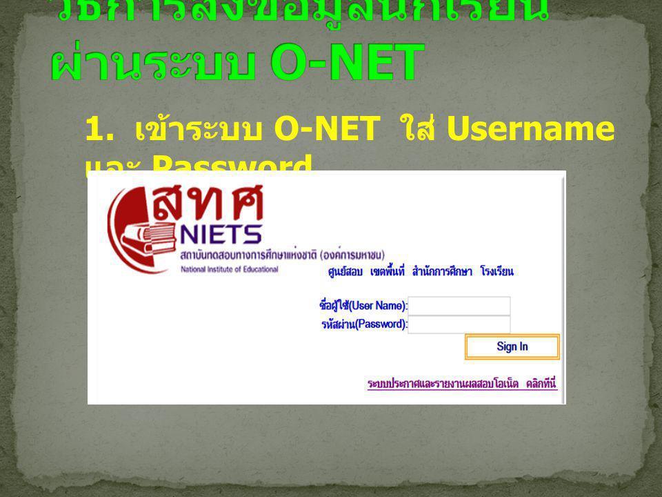 1. เข้าระบบ O-NET ใส่ Username และ Password
