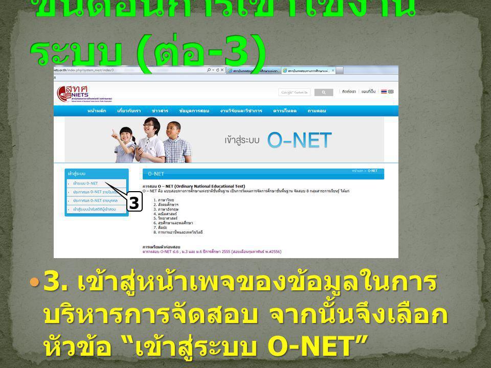 3 3. เข้าสู่หน้าเพจของข้อมูลในการ บริหารการจัดสอบ จากนั้นจึงเลือก หัวข้อ เข้าสู่ระบบ O-NET 3.