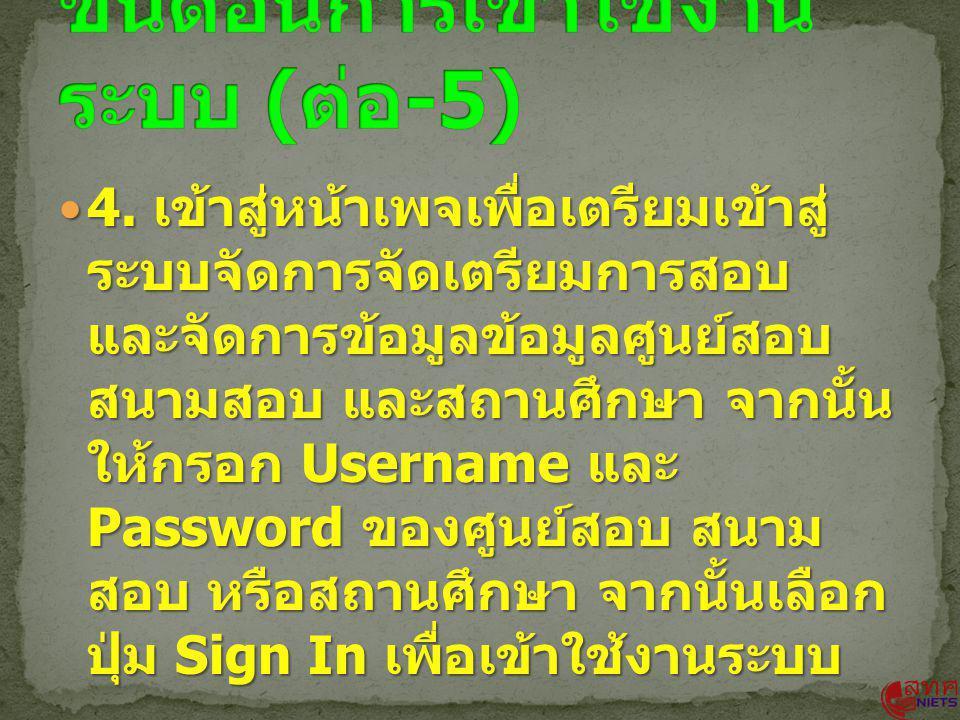 4. เข้าสู่หน้าเพจเพื่อเตรียมเข้าสู่ ระบบจัดการจัดเตรียมการสอบ และจัดการข้อมูลข้อมูลศูนย์สอบ สนามสอบ และสถานศึกษา จากนั้น ให้กรอก Username และ Password