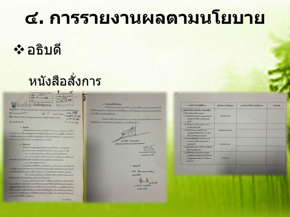 ๔. การรายงานผลตามนโยบาย  อธิบดี หนังสือสั่งการ แบบฟอร์มรายงาน