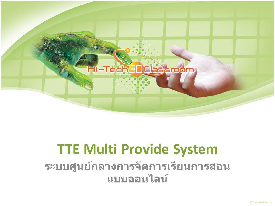TTE Multi Provide System ระบบศูนย์กลางการจัดการเรียนการสอน แบบออนไลน์