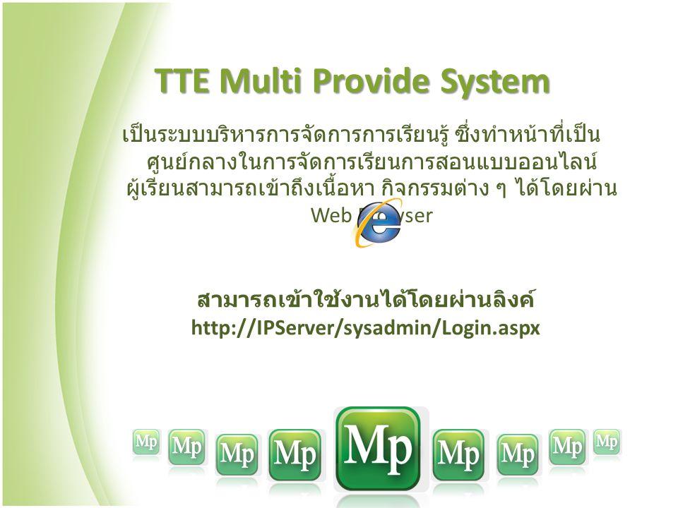 TTEMultiProvideSystem TTE Multi Provide System เป็นระบบบริหารการจัดการการเรียนรู้ ซึ่งทำหน้าที่เป็น ศูนย์กลางในการจัดการเรียนการสอนแบบออนไลน์ ผู้เรียน
