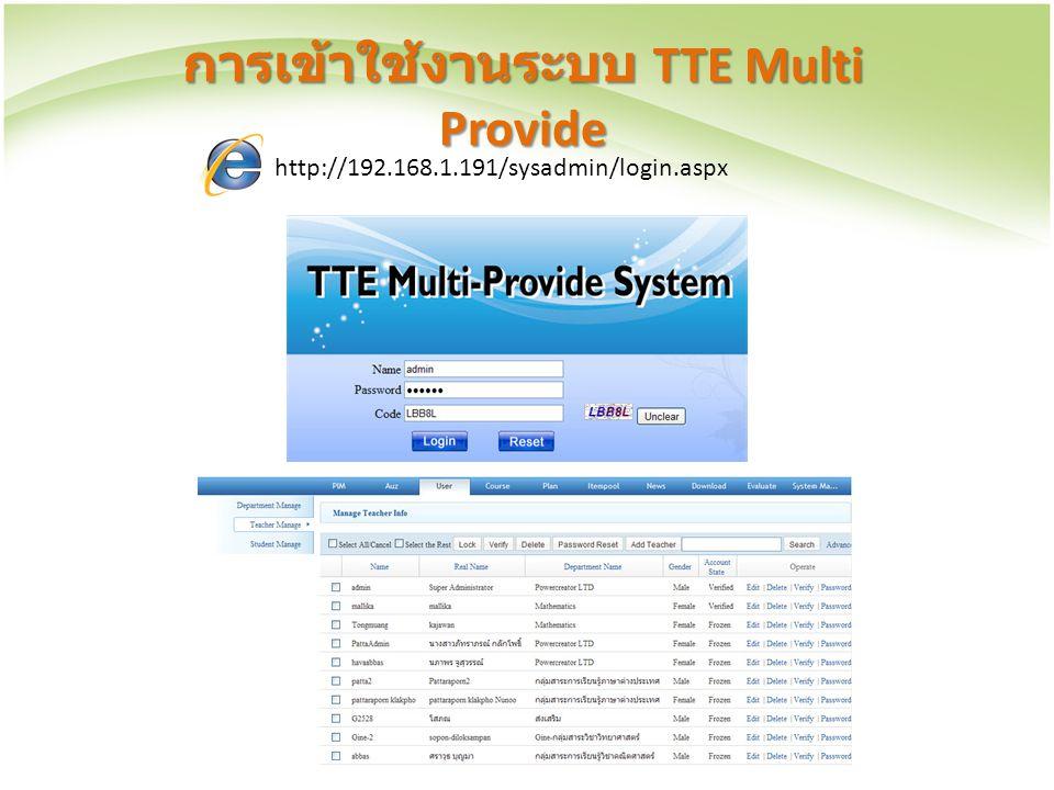 การเข้าใช้งานระบบ TTE Multi Provide http://192.168.1.191/sysadmin/login.aspx