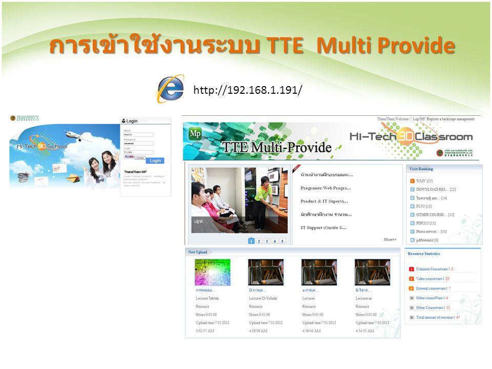 การเข้าใช้งานระบบ TTE Multi Provide http://192.168.1.191/
