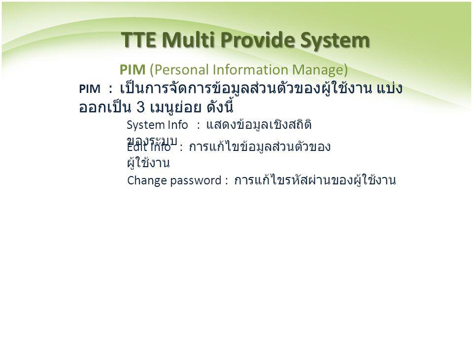 TTE Multi Provide System PIM : เป็นการจัดการข้อมูลส่วนตัวของผู้ใช้งาน แบ่ง ออกเป็น 3 เมนูย่อย ดังนี้ System Info : แสดงข้อมูลเชิงสถิติ ของระบบ Edit In