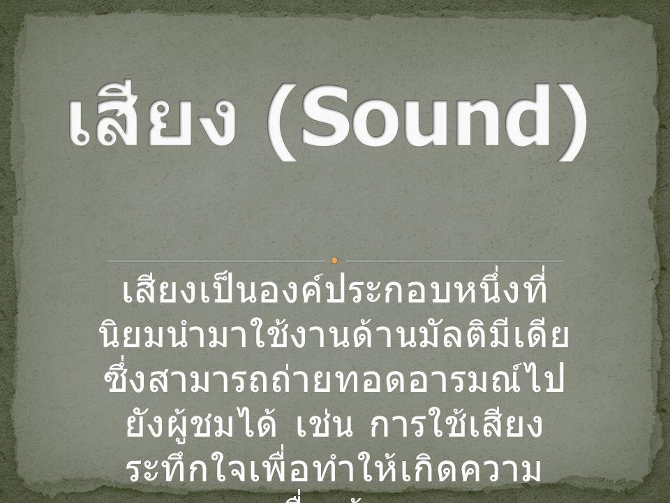 เสียงเป็นองค์ประกอบหนึ่งที่ นิยมนำมาใช้งานด้านมัลติมีเดีย ซึ่งสามารถถ่ายทอดอารมณ์ไป ยังผู้ชมได้ เช่น การใช้เสียง ระทึกใจเพื่อทำให้เกิดความ ตื่นเต้น