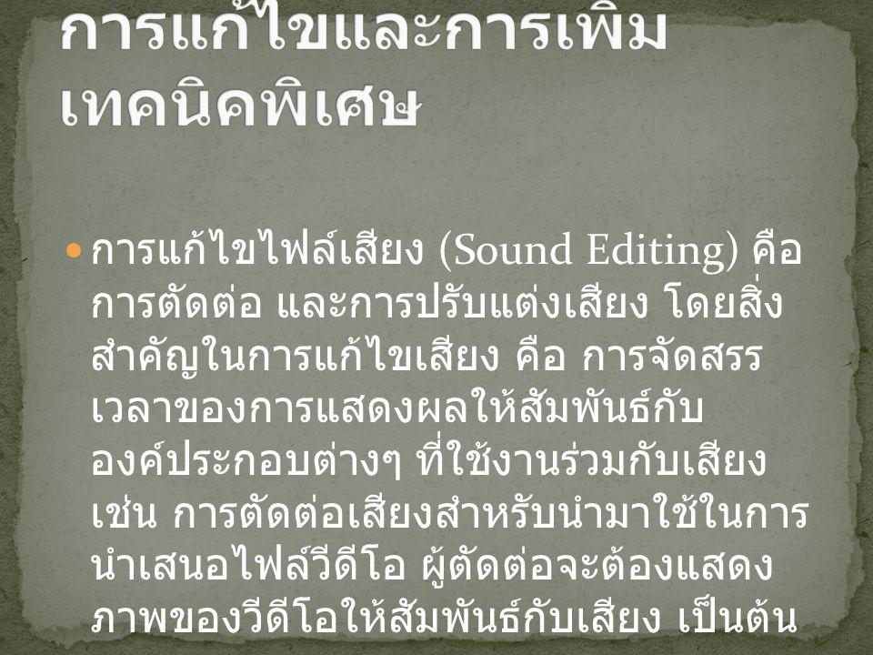 การแก้ไขไฟล์เสียง (Sound Editing) คือ การตัดต่อ และการปรับแต่งเสียง โดยสิ่ง สำคัญในการแก้ไขเสียง คือ การจัดสรร เวลาของการแสดงผลให้สัมพันธ์กับ องค์ประกอบต่างๆ ที่ใช้งานร่วมกับเสียง เช่น การตัดต่อเสียงสำหรับนำมาใช้ในการ นำเสนอไฟล์วีดีโอ ผู้ตัดต่อจะต้องแสดง ภาพของวีดีโอให้สัมพันธ์กับเสียง เป็นต้น