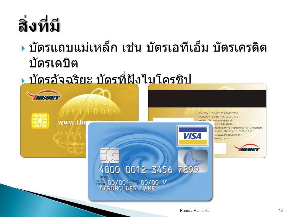 Panida Panichkul10  บัตรแถบแม่เหล็ก เช่น บัตรเอทีเอ็ม บัตรเครดิต บัตรเดบิต  บัตรอัจฉริยะ บัตรที่ฝังไมโครชิป