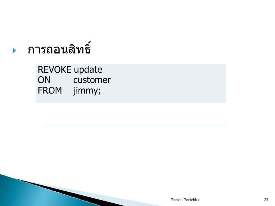 Panida Panichkul23  การถอนสิทธิ์ REVOKE update ON customer FROM jimmy;