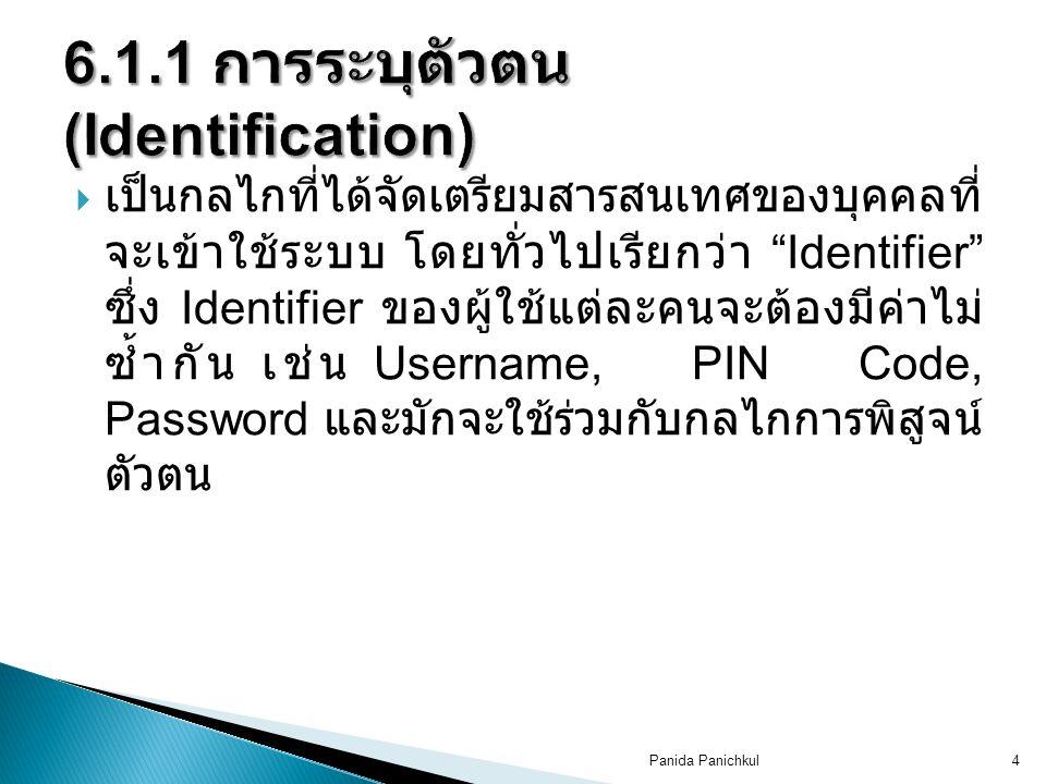 4  เป็นกลไกที่ได้จัดเตรียมสารสนเทศของบุคคลที่ จะเข้าใช้ระบบ โดยทั่วไปเรียกว่า Identifier ซึ่ง Identifier ของผู้ใช้แต่ละคนจะต้องมีค่าไม่ ซ้ำกัน เช่น Username, PIN Code, Password และมักจะใช้ร่วมกับกลไกการพิสูจน์ ตัวตน