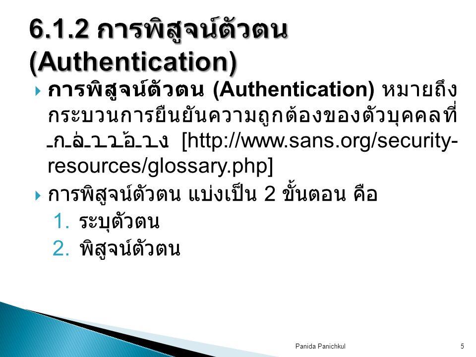  การพิสูจน์ตัวตน (Authentication) หมายถึง กระบวนการยืนยันความถูกต้องของตัวบุคคลที่ กล่าวอ้าง [http://www.sans.org/security- resources/glossary.php] 