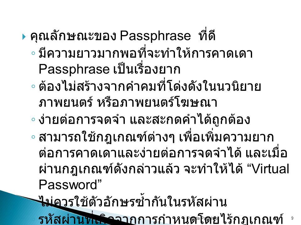 Panida Panichkul9  คุณลักษณะของ Passphrase ที่ดี ◦ มีความยาวมากพอที่จะทำให้การคาดเดา Passphrase เป็นเรื่องยาก ◦ ต้องไม่สร้างจากคำคมที่โด่งดังในนวนิยา