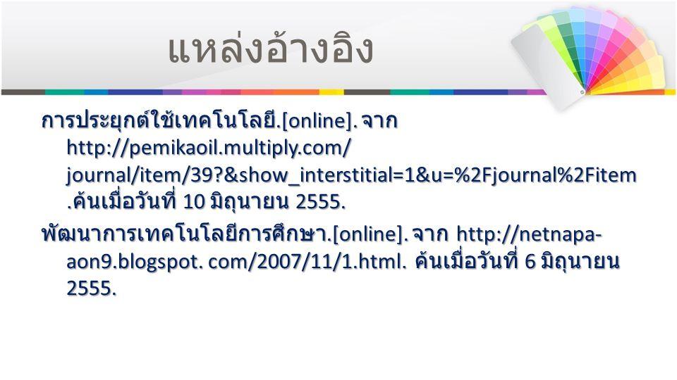 การประยุกต์ใช้เทคโนโลยี.[online]. จาก http://pemikaoil.multiply.com/ journal/item/39?&show_interstitial=1&u=%2Fjournal%2Fitem. ค้นเมื่อวันที่ 10 มิถุน