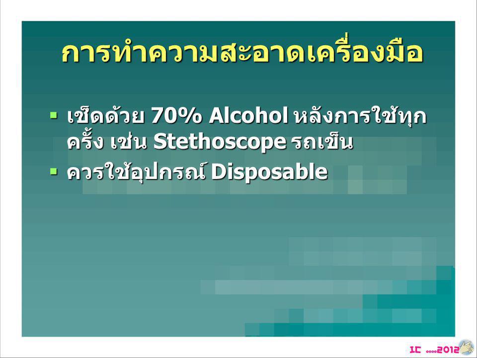 การทำความสะอาดเครื่องมือ  เช็ดด้วย 70% Alcohol หลังการใช้ทุก ครั้ง เช่น Stethoscope รถเข็น  ควรใช้อุปกรณ์ Disposable
