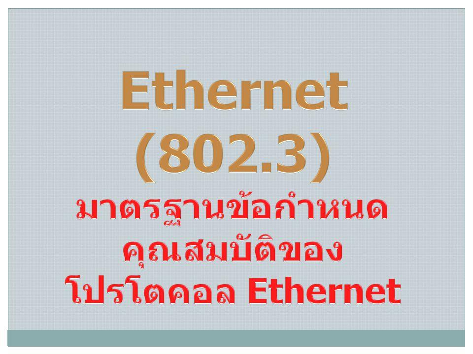 คุณสมบัติ ของ IEEE 802.3 เป็น เทคโนโลยีเครือข่ายคอมพิวเตอร์ ที่ เป็น หลักของเทคโนโลยีสารสนเทศทั้งหมด เนื่องจากเป็นวิธีการใช้เทคโนโลยี LAN ที่ได้รับการนิยม มีการับส่งข้อมูลด้วยอัตราความเร็ว 10 เมกะบิตต่อวินาที ความยาวสูดสุดระหว่างสถานีใช้งานประมาณ 2.8 กิโลเมตร