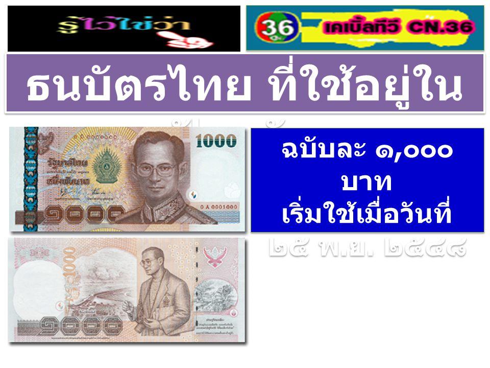 ธนบัตรไทย ที่ใช้อยู่ใน ปัจจุบัน ฉบับละ ๑, ๐๐๐ บาท เริ่มใช้เมื่อวันที่ ๒๕ พ.