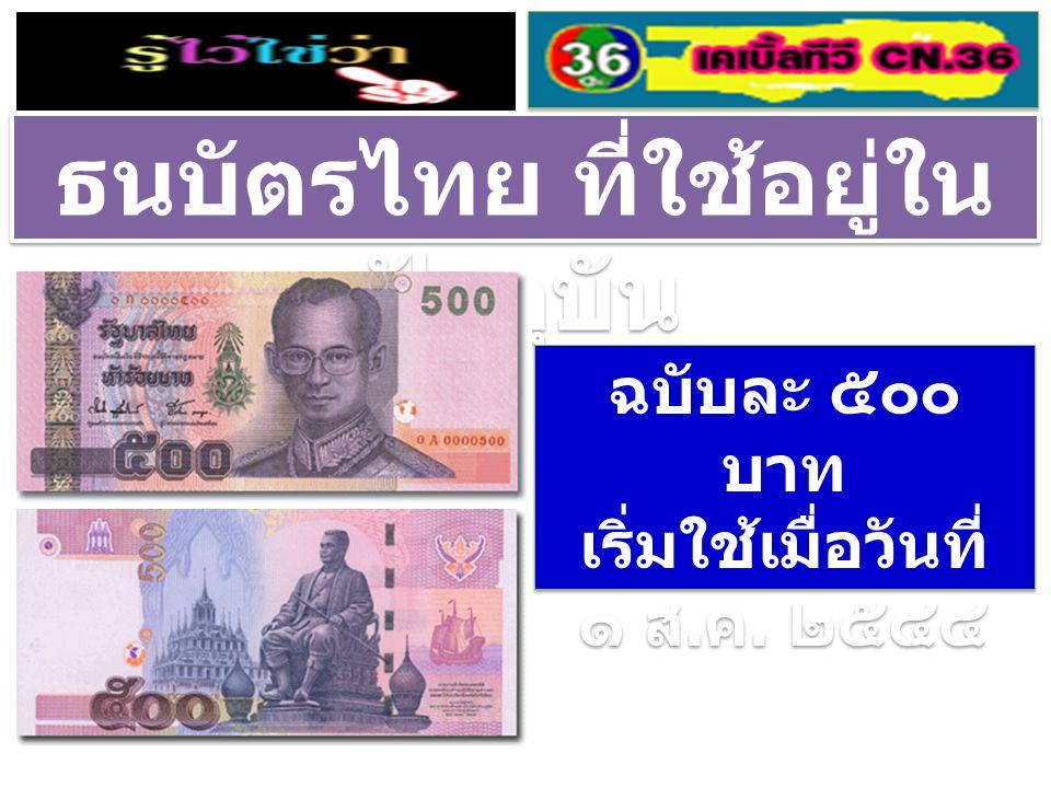 ธนบัตรไทย ที่ใช้อยู่ใน ปัจจุบัน ฉบับละ ๑๐๐ บาท เริ่มใช้เมื่อวันที่ ๒๑ ต.