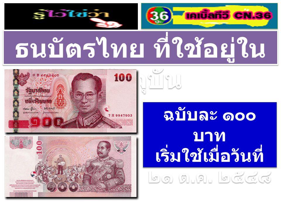 ธนบัตรไทย ที่ใช้อยู่ในปัจจุบัน ฉบับละ ๕๐ บาท เริ่มใช้เมื่อวันที่ ๑ ต.