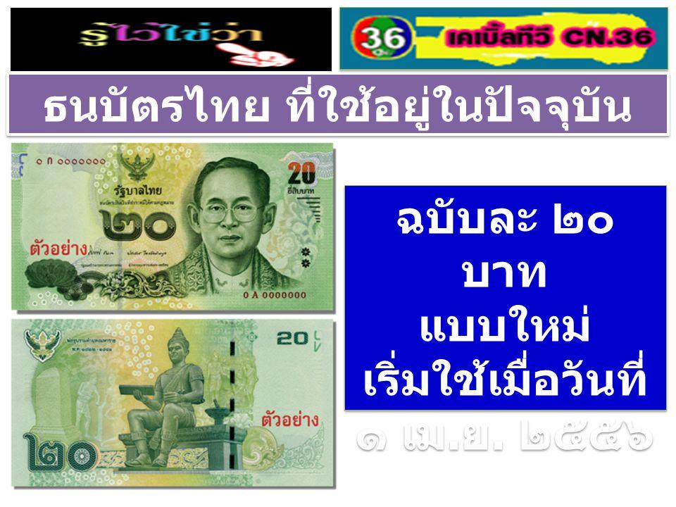 ธนบัตรไทย ที่ใช้อยู่ในปัจจุบัน ฉบับละ ๕๐ บาท แบบใหม่ เริ่มใช้เมื่อวันที่ ๑๘ ม.