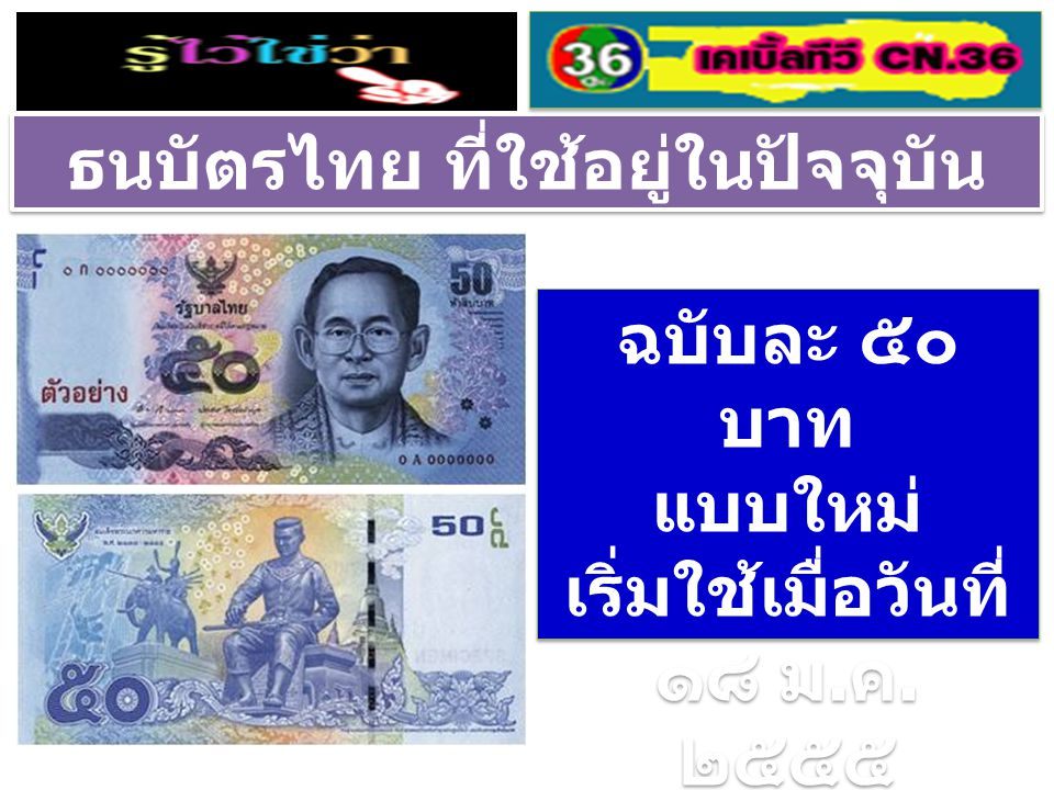ธนบัตรไทย ที่ใช้อยู่ในปัจจุบัน ฉบับละ ๕๐๐ บาท แบบใหม่ เริ่มใช้เมื่อวันที่ ๑๒ พ.