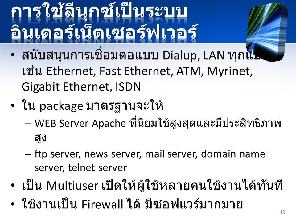 สนับสนุนการเชื่อมต่อแบบ Dialup, LAN ทุกแบบ เช่น Ethernet, Fast Ethernet, ATM, Myrinet, Gigabit Ethernet, ISDN ใน package มาตรฐานจะให้ – WEB Server Apache ที่นิยมใช้สูงสุดและมีประสิทธิภาพ สูง – ftp server, news server, mail server, domain name server, telnet server เป็น Multiuser เปิดให้ผู้ใช้หลายคนใช้งานได้ทันที ใช้งานเป็น Firewall ได้ มีซอฟแวร์มากมาย 15