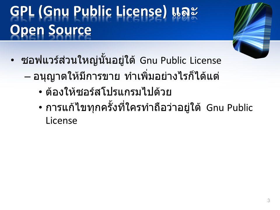 ซอฟแวร์ส่วนใหญ่นั้นอยู่ใต้ Gnu Public License – อนุญาตให้มีการขาย ทำเพิ่มอย่างไรก็ได้แต่ ต้องให้ซอร์สโปรแกรมไปด้วย การแก้ไขทุกครั้งที่ใครทำถือว่าอยู่ใต้ Gnu Public License 3
