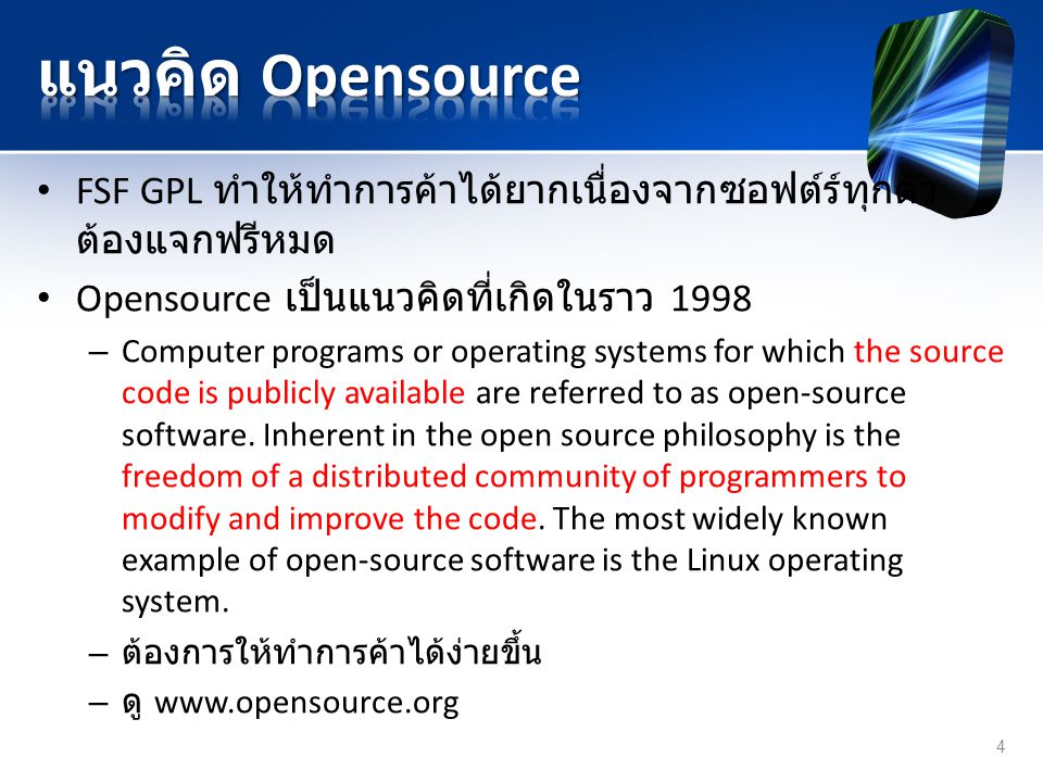 FSF GPL ทำให้ทำการค้าได้ยากเนื่องจากซอฟต์ร์ทุกตัว ต้องแจกฟรีหมด Opensource เป็นแนวคิดที่เกิดในราว 1998 – Computer programs or operating systems for which the source code is publicly available are referred to as open-source software.