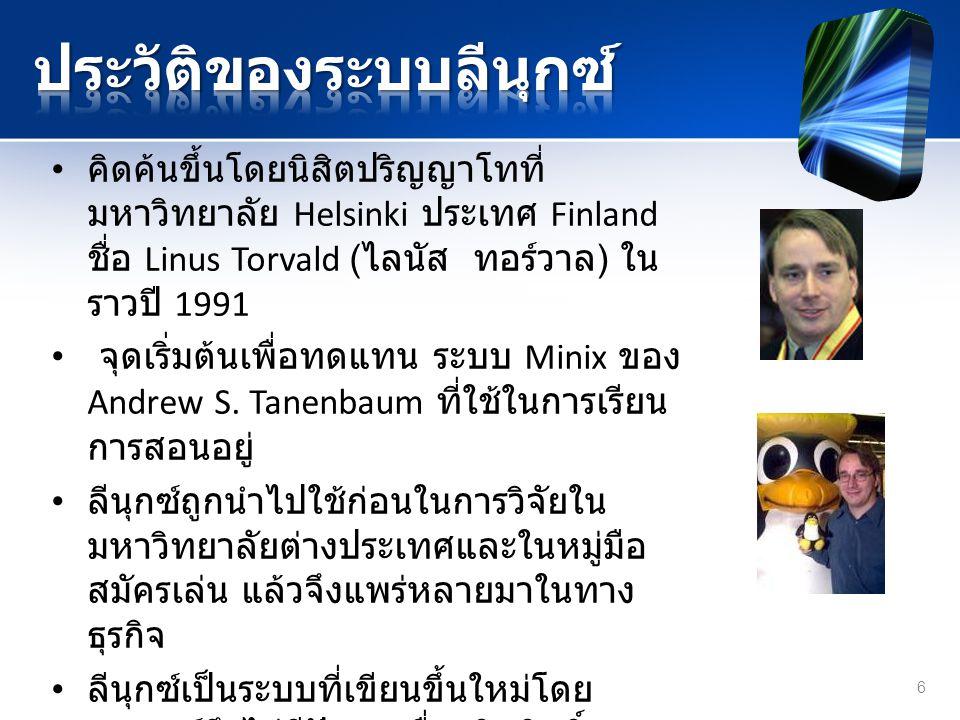 คิดค้นขึ้นโดยนิสิตปริญญาโทที่ มหาวิทยาลัย Helsinki ประเทศ Finland ชื่อ Linus Torvald ( ไลนัส ทอร์วาล ) ใน ราวปี 1991 จุดเริ่มต้นเพื่อทดแทน ระบบ Minix ของ Andrew S.