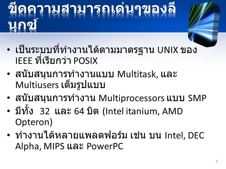 เป็นระบบที่ทำงานได้ตามมาตรฐาน UNIX ของ IEEE ที่เรียกว่า POSIX สนับสนุนการทำงานแบบ Multitask, และ Multiusers เต็มรูปแบบ สนับสนุนการทำงาน Multiprocessors แบบ SMP มีทั้ง 32 และ 64 บิต (Intel itanium, AMD Opteron) ทำงานได้หลายแพลตฟอร์ม เช่น บน Intel, DEC Alpha, MIPS และ PowerPC 8
