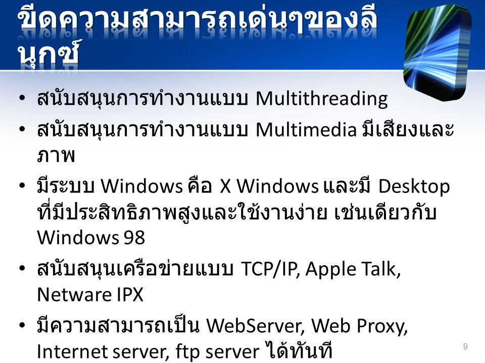 สนับสนุนการทำงานแบบ Multithreading สนับสนุนการทำงานแบบ Multimedia มีเสียงและ ภาพ มีระบบ Windows คือ X Windows และมี Desktop ที่มีประสิทธิภาพสูงและใช้งานง่าย เช่นเดียวกับ Windows 98 สนับสนุนเครือข่ายแบบ TCP/IP, Apple Talk, Netware IPX มีความสามารถเป็น WebServer, Web Proxy, Internet server, ftp server ได้ทันที 9