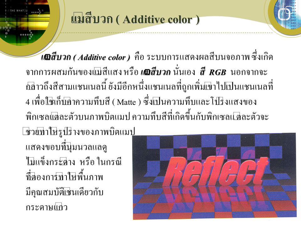 แม่สีบวก ( Additive color ) แม่สีบวก ( Additive color ) แม่สีบวกสีRGB แม่สีบวก ( Additive color ) คือ ระบบการแสดงผลสีบนจอภาพ ซึ่งเกิด จากการผสมกันของแ