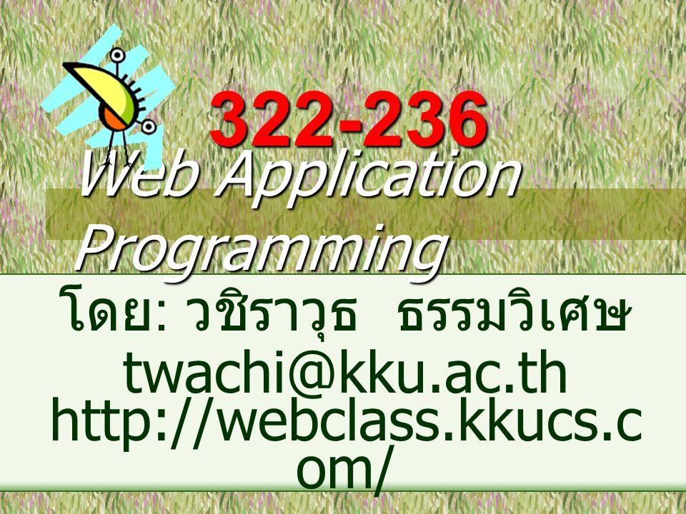 คำอธิบายรายวิชา แนะนำอินเตอร์เน็ต และ บริการเวบ สร้างเว็บเพจด้วยภาษาแอชทีเอ็มแอล (HTML) ภาษาจาวาสคริปต์ (JavaScript) การจัดรูปแบบด้วยซีเอสเอส (CSS) ภาษาเอ็กเอ็มแอลพื้นฐาน (XML) การเขียนโปรแกรมบนเวบเซิฟท์เวอร์ด้วยภาษา พี เอ็ช พี (PHP)