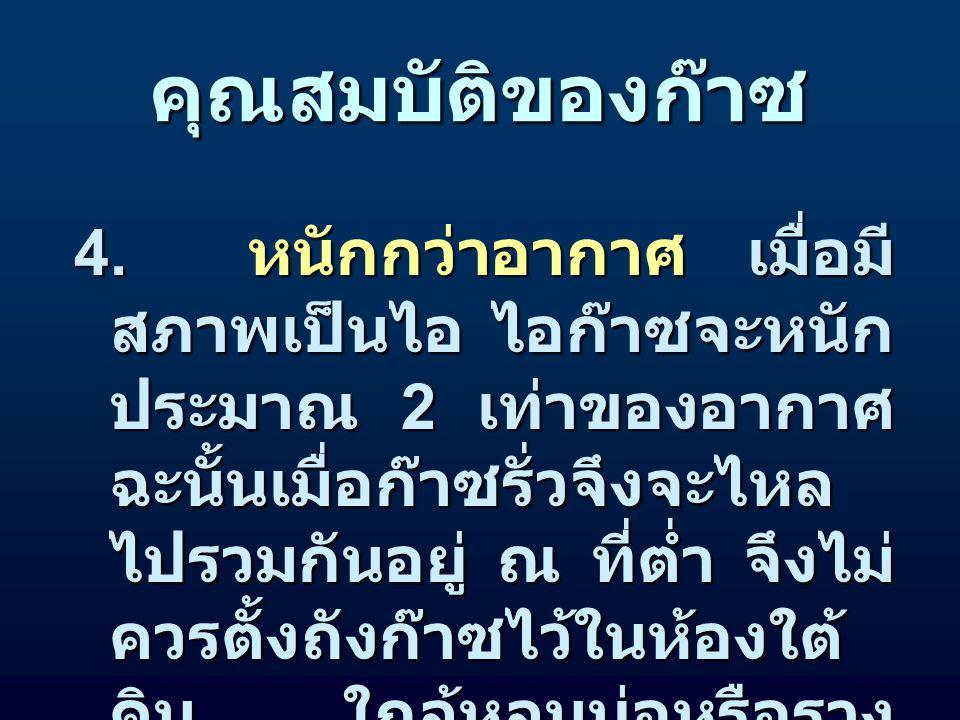 คุณสมบัติของก๊าซ 3 มีจุดเดือดต่ำ มีจุดเดือดและ กลายเป็นไอที่อุณหภูมิ ศูนย์ องศาเซลเซียล ในเมืองไทยที่ มีอุณหภูมิประมาณ 20 กว่า องศาเซลเซียล ก๊าซจะ กลา