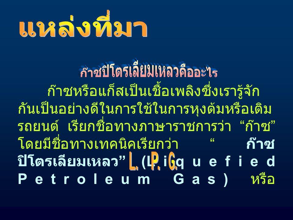 ไพฑูรย์ งามมุข กองอนามัยสิ่งแวดล้อม สำนักอนามัย กรุงเทพมหานคร โทร. 2485741 -3 ต่อ 301