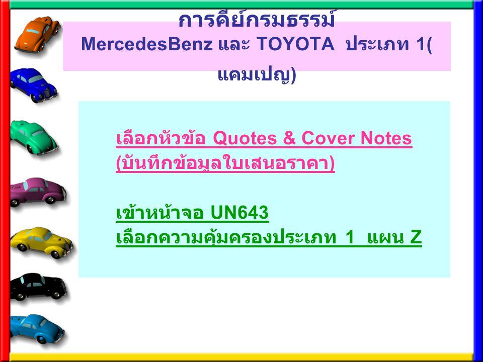 การคีย์กรมธรรม์ MercedesBenz และ TOYOTA ประเภท 1( แคมเปญ ) เลือกหัวข้อ Quotes & Cover Notes ( บันทึกข้อมูลใบเสนอราคา ) เข้าหน้าจอ UN643 เลือกความคุ้มครองประเภท 1 แผน Z