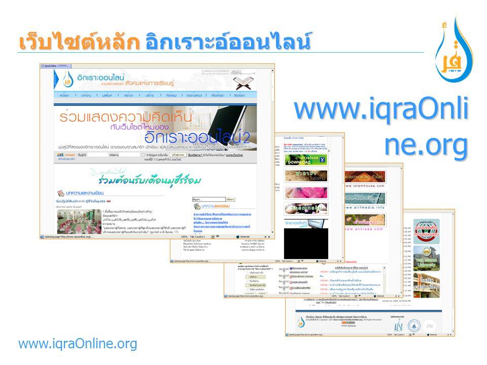 www.iqraOnline.org ผลงานที่ผ่านมา เปิดให้บริการห้องสมุดอิกเราะอ์ โครงการอบรมวิชาฟะรออิด ( การจัดการมรดกใน อิสลาม ) โครงการอบรมเพิ่มพูนสุขภาวะมุสลิม จั