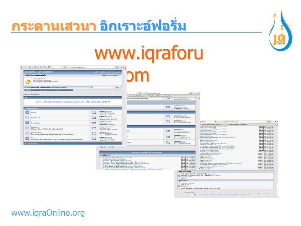 www.iqraOnline.org เว็บไซต์หลัก อิกเราะอ์ออนไลน์ www.iqraOnli ne.org