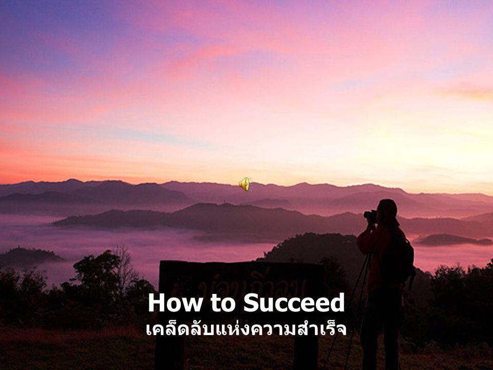 How to Succeed เคล็ดลับแห่งความสำเร็จ